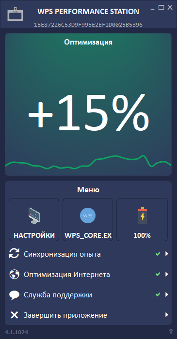 Обзор WPS Performance Station